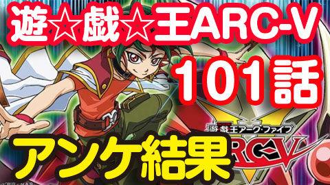 【遊☆戯☆王ARC-V】101話 ニコ生アンケ とても良かった80.3%%「銀河の眼(まなこ)」