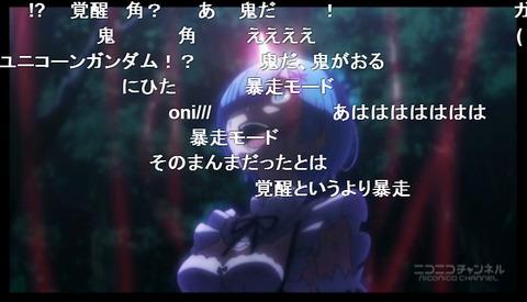 「Re ゼロから始める異世界生活」9話24