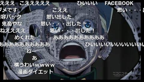 「ジョジョの奇妙な冒険 ダイヤモンドは砕けない」15話2