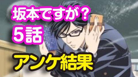 【坂本ですが?】5話 ニコ生アンケ とても良かった91.2%「カリスマヤンキー8823先輩」