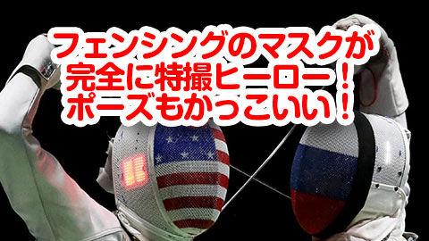 【リオ五輪】フェンシングのマスクが完全に特撮ヒーロー!ポーズもかっこいい!