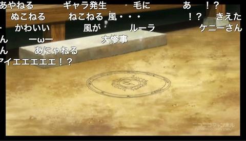 「ふらいんぐうぃっち」8話8