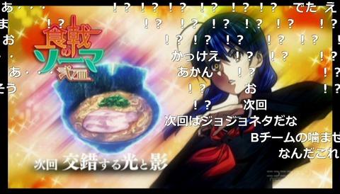 「食戟のソーマ 弐ノ皿」1話25