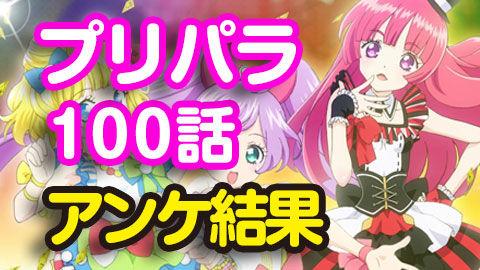 【プリパラ】100話 ニコ生アンケ とても良かった94.6%「テンション100MAXだよ!」