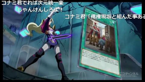 「遊☆戯☆王ARC-V」108話6