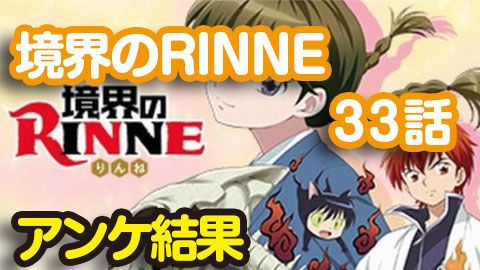 【境界のRINNE】33話 ニコ生アンケ とても良かった89.4%「呪いのワラ人形」