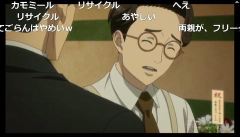 「ジョーカー・ゲーム」12話17