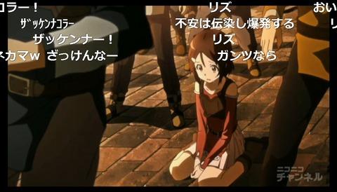 「ソードアート・オンライン」1話17