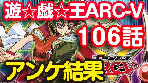 【遊☆戯☆王ARC-V】106話 ニコ生アンケ とても良かった66.1%「アークエリア・プロジェクト」