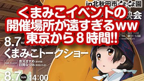 【遠すぎるw】8月6日・7日はくまみこイベントinくまくま園だぞ!!