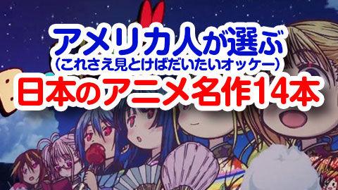 日本のアニメ名作14本、アメリカ映画ライター「これさえ見とけばだいたいオッケー」