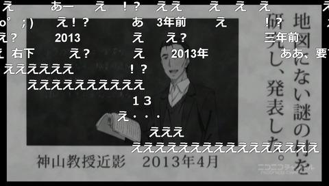 「迷家-マヨイガ-」10話20