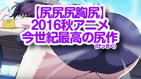 【尻尻尻胸尻】2016秋アニメ 今世紀最高の尻作(けっさく)か!?『競女!!!!!!!!』