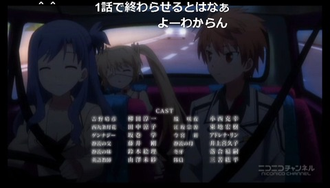 「Rewrite」4話20