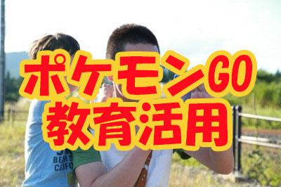 とある子供会の「ポケモンGOの旅」が素晴らしい!!