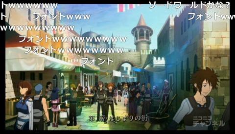 「ソードアート・オンライン」1話5