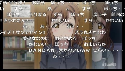 「ラブライブ!サンシャイン!!」4話2