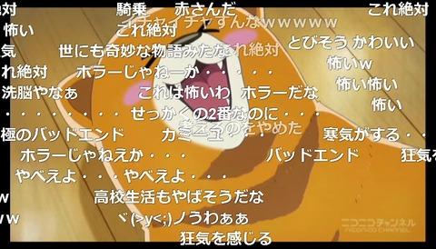 「くまみこ」12話36