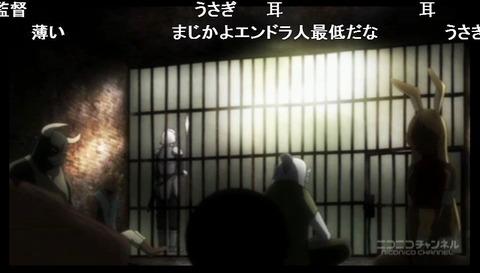 「エンドライド」8話6