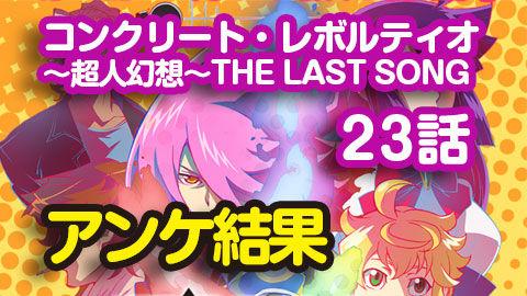 【コンクリート・レボルティオ~超人幻想~THE LAST SONG】23話 ニコ生アンケ とても良かった91.2%「怪獣と処女(おとめ)」