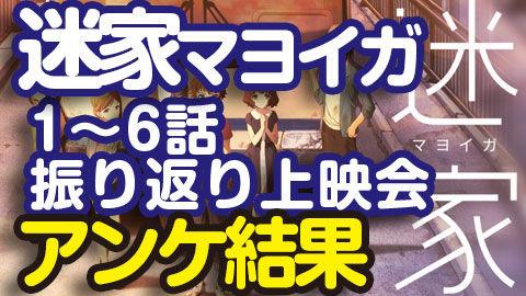 【迷家-マヨイガ-】1~6話 振り返り上映会 ニコ生アンケ とても良かった59.2%