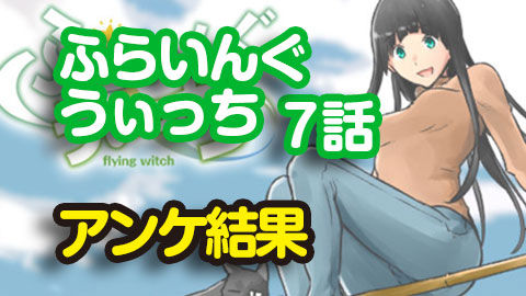 【ふらいんぐうぃっち】7話 ニコ生アンケ とても良かった96.9%「喫茶コンクルシオ」