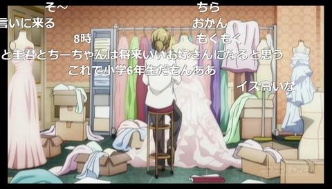 「少年メイド」12話5