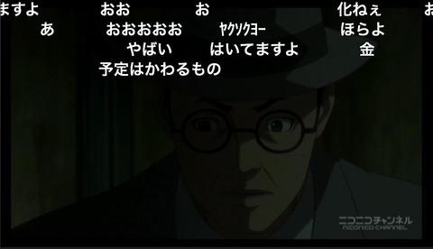 「ジョーカー・ゲーム」8話16