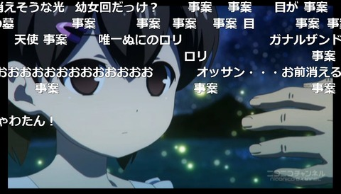 「迷家-マヨイガ-」11話1