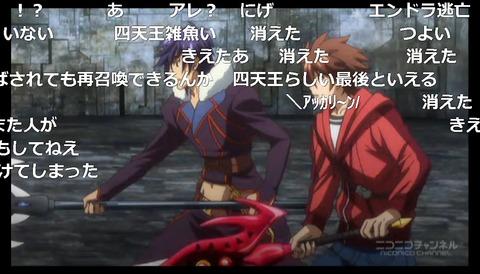 「エンドライド」11話16