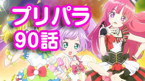 2016年春アニメ第1話 ニコ生アンケとても良かったランキング1位 プリパラ3rd season 93.5%
