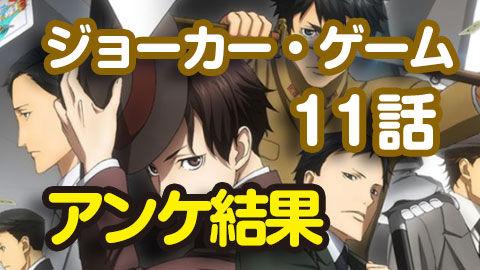 【ジョーカー・ゲーム】11話 ニコ生アンケ とても良かった95.8%「柩」