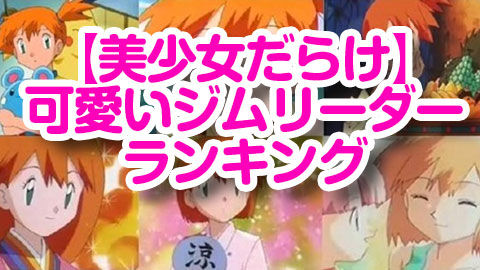 【美少女だらけ】可愛いポケモンジムリーダーランキング、第2位はエリカ。
