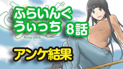 【ふらいんぐうぃっち】8話 ニコ生アンケ とても良かった93.9%「常連の鳴き声」