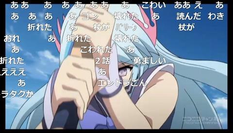 「聖戦ケルベロス 竜刻のファタリテ」11話23