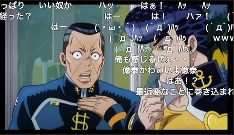 「ジョジョの奇妙な冒険-ダイヤモンドは砕けない」9話3