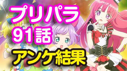 【プリパラ】91話 ニコ生アンケ とても良かった97.4%「ママアイドル始めちゃいました!?」