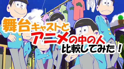 【舞台化】アニメ「おそ松さん」舞台の人とアニメの中の人、比較してみた。