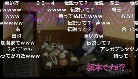「坂本ですが?」10話12