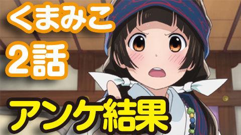 【くまみこ】2話 ニコ生アンケ とても良かった95.5%%「険しき道」