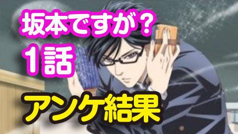 【坂本ですが?】1話 ニコ生アンケ とても良かった90.2%「1年2組坂本君/ビー・クワイエット」