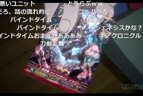 「カードファイト!! ヴァンガードG ストライドゲート編」38話22