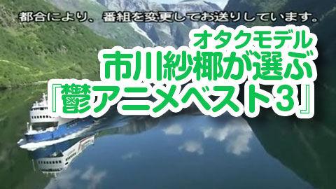 オタクモデル市川紗椰が選ぶ『鬱アニメベスト3』2位はSchool Days・・・。