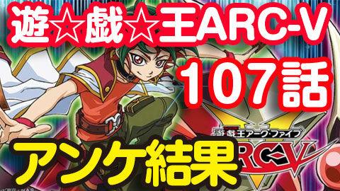 【遊☆戯☆王ARC-V】107話 ニコ生アンケ とても良かった66.9%「決闘に飢えたアマゾネス」