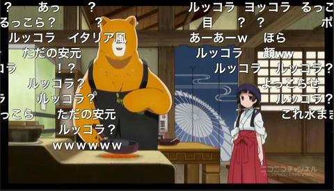 「くまみこ」8話10