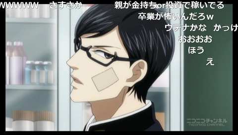 「坂本ですが?」12話17