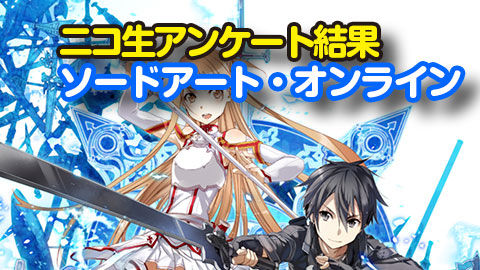 【ソードアート・オンライン】4話 ニコ生アンケ とても良かった88.2%「黒の剣士」