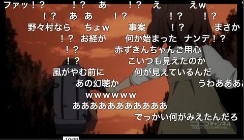 「迷家-マヨイガ-」8話7