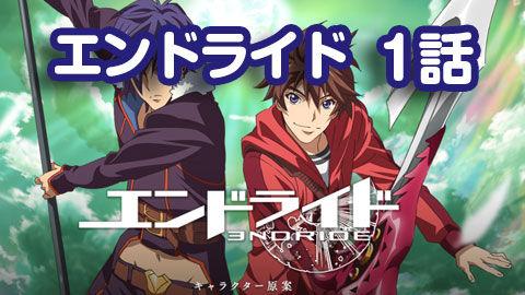 2016年春アニメ第1話 ニコ生アンケふつうだったランキング1位 エンドライド31.3%