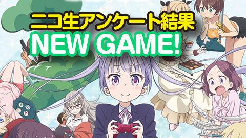 【NEW GAME!】4話 ニコ生アンケ とても良かった91.9%「初めてのお給料…!」